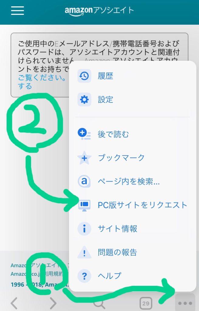 ChromeでAmazonアソシエイトのPC版サイトをリクエスト