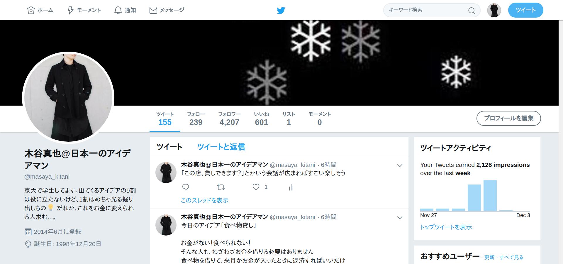 木谷真也のTwitter