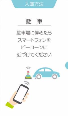 Smart Parkingでビーコンに近づけるところ