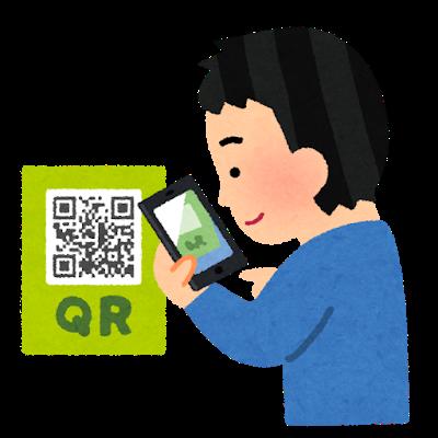 若い人がQRコードを読み取っているところ