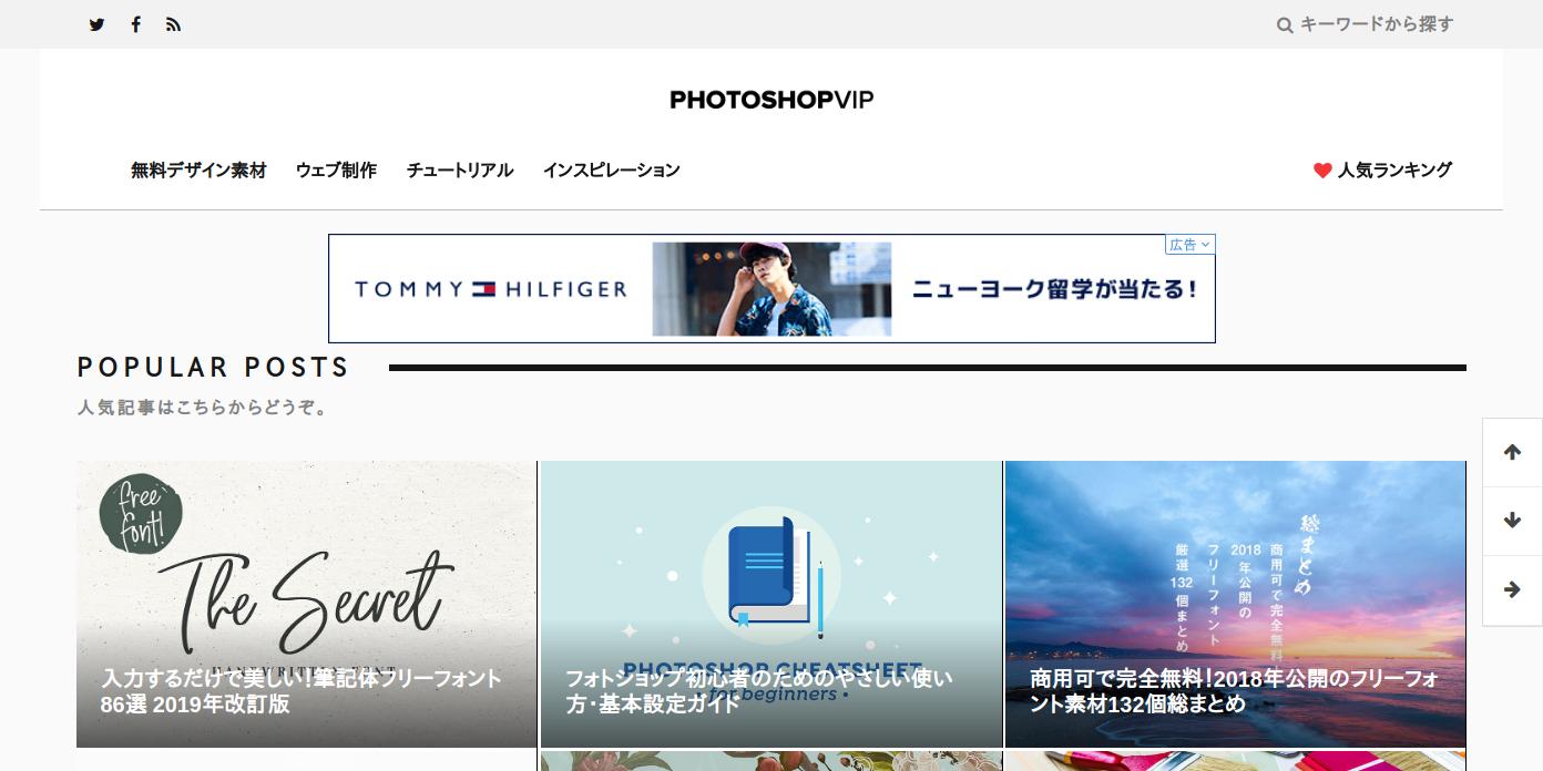 PHOTOSHOPVIPのトップページ