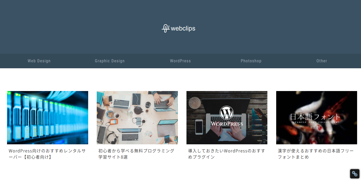 webclipsのトップページ